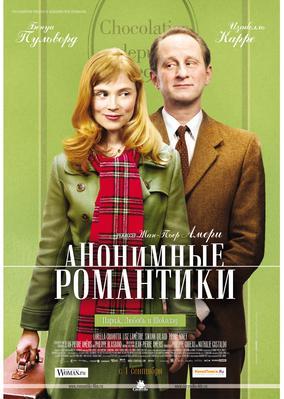 Tímidos anónimos - Poster - Russie