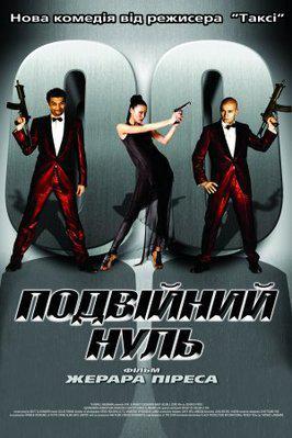 Double Zero / ダブルオー・ゼロ - Poster Ukraine