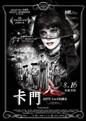 Blancanieves - Poster Taiwan