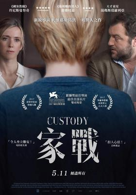 Custodia compartida - poster-taiwan