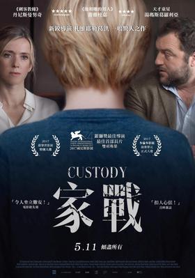 Custody - Poster - Taiwan