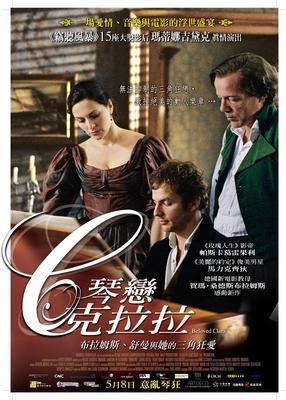 クララ・シューマン 愛の協奏曲 - Poster - Taïwan