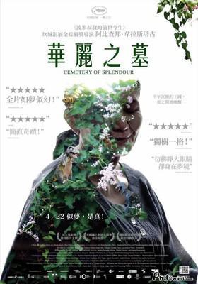 Cemetery of Splendour - Poster - Taiwan