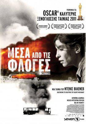 Incendies - Poster Grece
