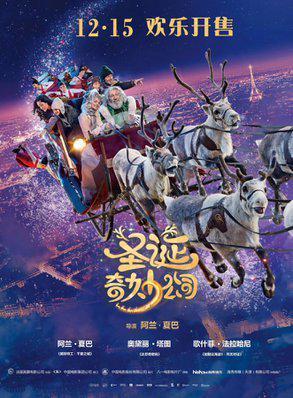 Santa & Cie - Poster- China