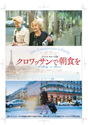 Une Estonienne à Paris - Poster - Japan