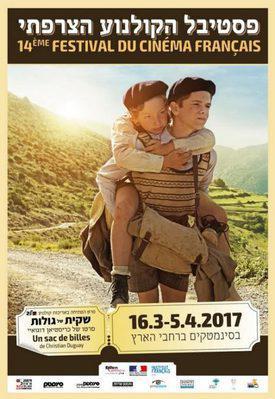 Festival du Film français en Israël