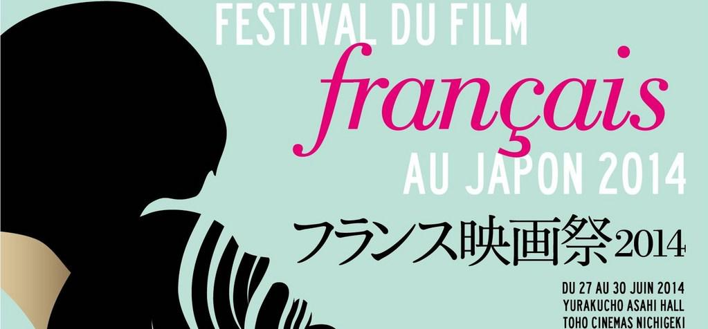 Bande-annonce officielle : Festival du Film Français au Japon (2014)