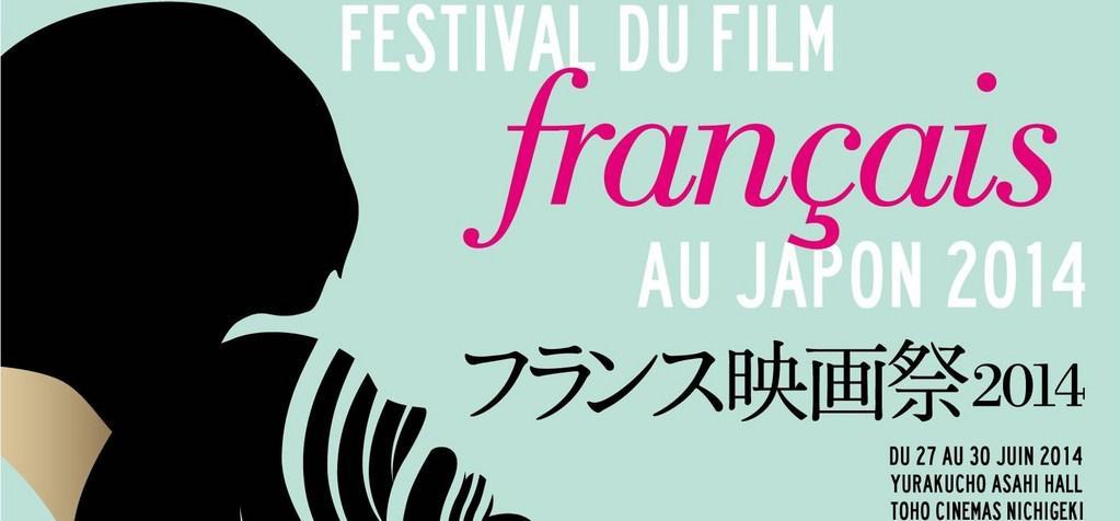 Tráiler oficial : Festival de Cine francés en Japón (2014)