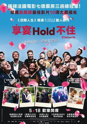 Le Sens de la fête - poster-taiwan