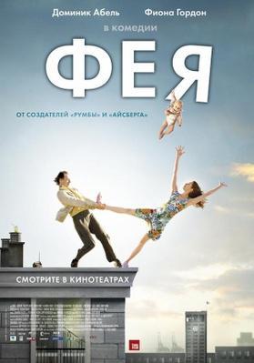 La Fée - Poster - Russia