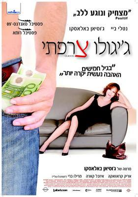 French Gigolo - Poster - Israël