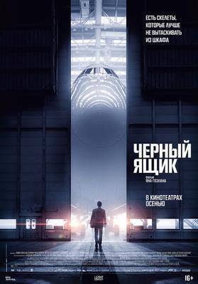 Boîte noire - Russia