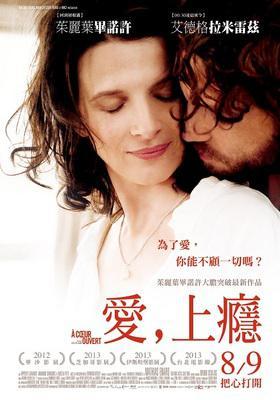 À cœur ouvert - Poster Taiwan