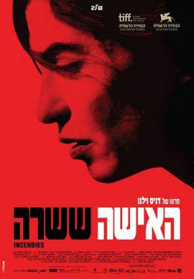 Incendies - Poster Israel