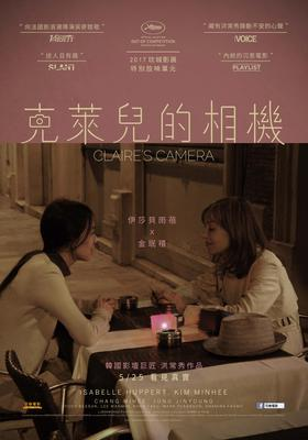 La Caméra de Claire - poster-taiwan
