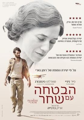 La Promesse de l'aube - Poster - Israel
