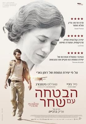 Promise at Dawn - Poster - Israel