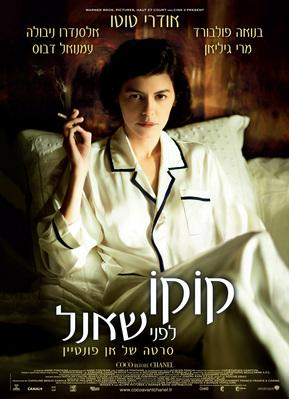 Coco avant Chanel - Poster - Israël