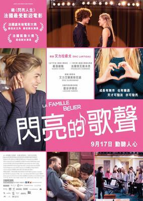 La Famille Bélier - Poster - Hong Kong
