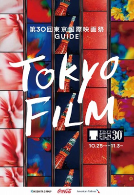 Festival International du Film de Tokyo - 2017