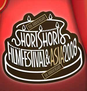 Festival du court-métrage de Tokyo (Short Shorts) - 2008