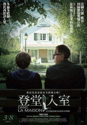Dans la maison - Poster Taiwan