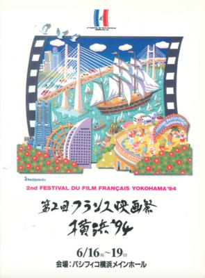 Festival du film français au Japon - 1994