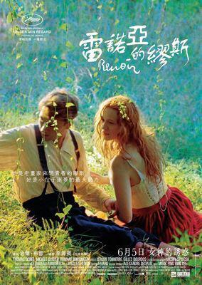 Renoir - Poster - Hong Kong 2