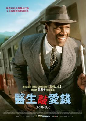 Knock - poster taiwan