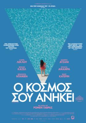 El mundo es tuyo - Poster - Greece