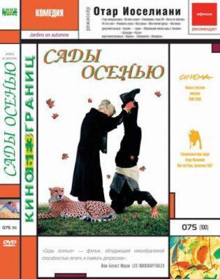 Jardines en otoño - Poster Russie