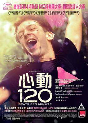 120 battements par minute - Poster - Hong Kong
