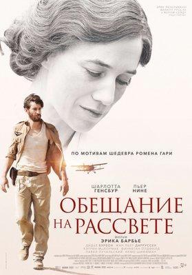 Promesa al amanecer - Poster - Russia