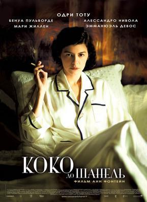 Coco avant Chanel - Poster - Russia