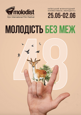 Kiev Molodist International Film Festival - 2019