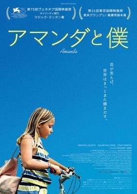 Amanda - Poster - Japan
