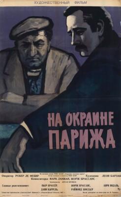 Porte des Lilas - Poster - Russia