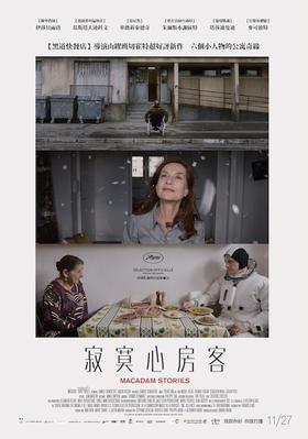 Asphalte - © poster Taiwan