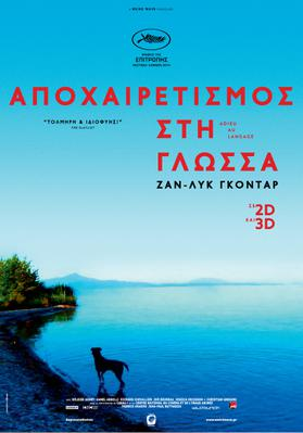 Adieu au langage - Poster - Greece