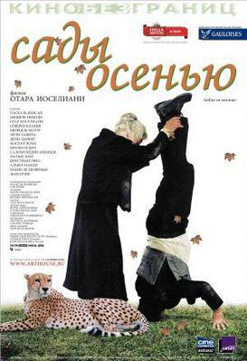 Jardins en automne - Poster Russie (2)