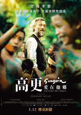 Gauguin - Poster - Taiwan