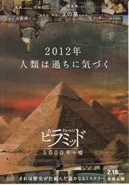 La Révélation des pyramides - Poster - Japan