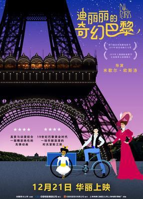 Dilili in Paris - China