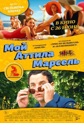 Attila Marcel - Poster - Russia