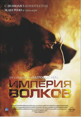 L'Empire des loups - Affiche Russie