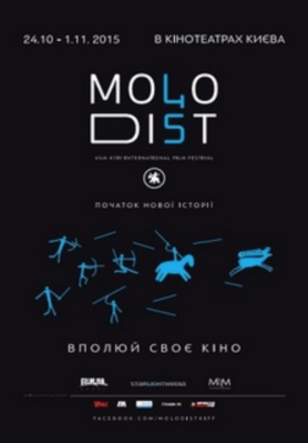 Kiev Molodist International Film Festival - 2015