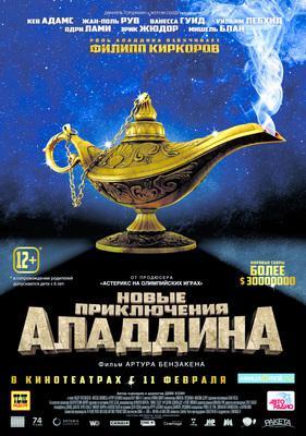 Les Nouvelles Aventures d'Aladin - Poster - Russia