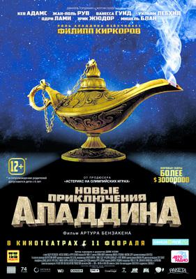 The New Adventures of Aladdin - Poster - Russia