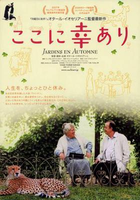 Jardines en otoño - Poster Japon